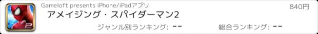 おすすめアプリ アメイジング・スパイダーマン2