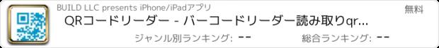 おすすめアプリ QRコードリーダー・バーコードリーダー