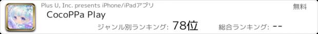 おすすめアプリ CocoPPa Play