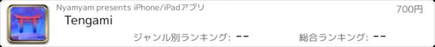 おすすめアプリ Tengami