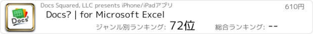 おすすめアプリ Docs² | for Microsoft Excel