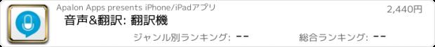おすすめアプリ 音声&翻訳: 翻訳機