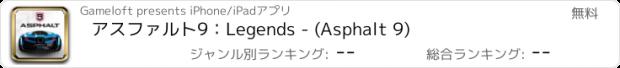 おすすめアプリ アスファルト9:Legends