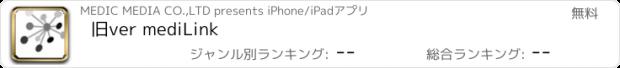 おすすめアプリ 旧ver mediLink