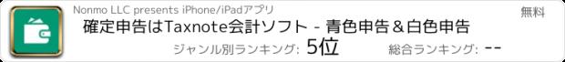 おすすめアプリ 青色申告・白色申告のTaxnote 弥生会計対応