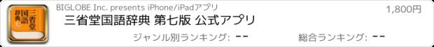 おすすめアプリ 三省堂国語辞典 第七版 公式アプリ