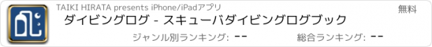 おすすめアプリ ダイビングログ - スキューバダイビングログブックアプリ-