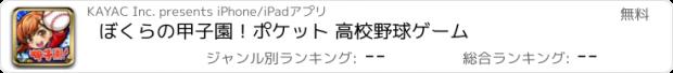 おすすめアプリ ぼくらの甲子園!ポケット 高校野球ゲーム