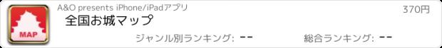 おすすめアプリ 全国お城マップ