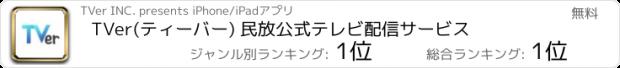 おすすめアプリ TVer(ティーバー) 民放公式テレビポータル/動画アプリ