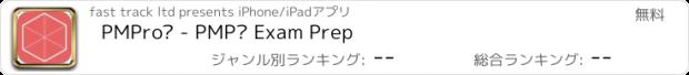 おすすめアプリ PMPro® - PMP® Exam Prep