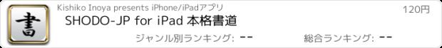 おすすめアプリ SHODO-JP for iPad 本格書道