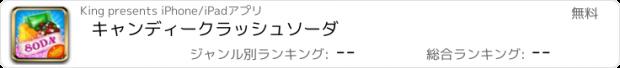 おすすめアプリ キャンディークラッシュソーダ