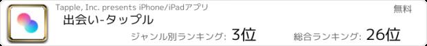 おすすめアプリ タップル-マッチングアプリ/出会い/婚活