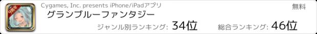 おすすめアプリ グランブルーファンタジー