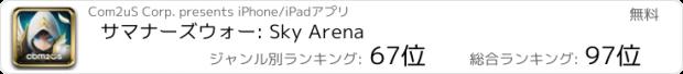 おすすめアプリ サマナーズウォー: Sky Arena