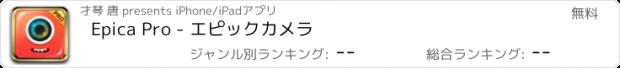 おすすめアプリ Epica Pro - エピックカメラ