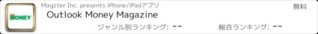 おすすめアプリ Outlook Money Magazine