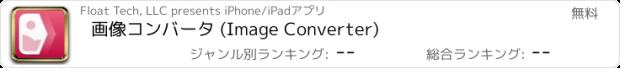 おすすめアプリ イメージコンバーター