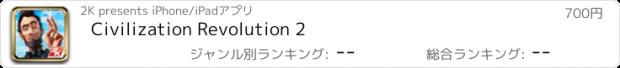 おすすめアプリ Civilization Revolution 2