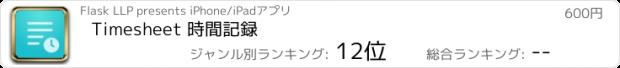 おすすめアプリ Timesheet 時間記録