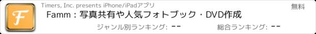 おすすめアプリ Famm : 子供の写真プリント・家族共有アルバム作成