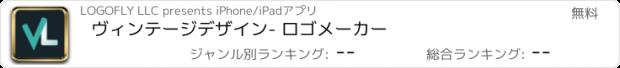 おすすめアプリ ヴィンテージデザイン- ロゴメーカー