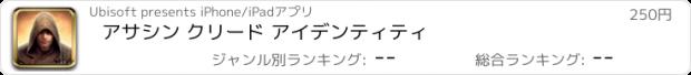 おすすめアプリ アサシン クリード アイデンティティ