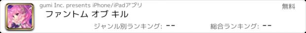 おすすめアプリ ファントム オブ キル
