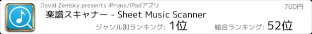 おすすめアプリ 楽譜スキャナー - Sheet Music Scanner