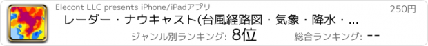 おすすめアプリ レーダー・ナウキャスト(台風経路図・気象・降水・雨雲・衛星)