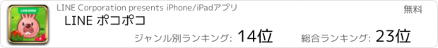 おすすめアプリ LINE ポコポコ