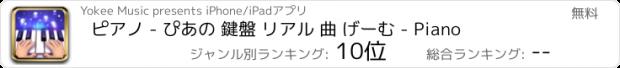 おすすめアプリ ピアノ - ぴあの 鍵盤 リアル 曲 げーむ - Piano