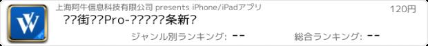 おすすめアプリ 华尔街见闻(专业版)-全球财经新闻精选