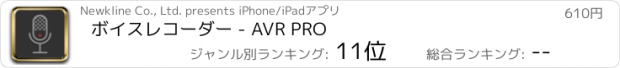 おすすめアプリ Awesome Voice Recorder PRO AVR