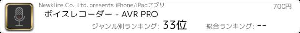 おすすめアプリ ボイスレコーダー - AVR PRO