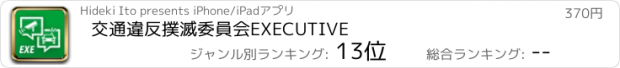 おすすめアプリ 交通違反撲滅委員会EXECUTIVE
