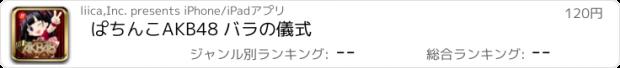 おすすめアプリ ぱちんこAKB48 バラの儀式