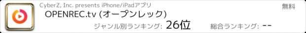 おすすめアプリ OPENREC.tv