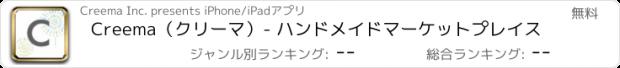 おすすめアプリ Creema(クリーマ)- ハンドメイドマーケットプレイス