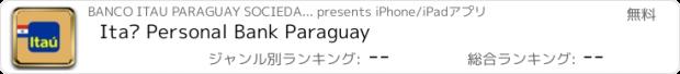 おすすめアプリ Itaú Personal Bank Paraguay