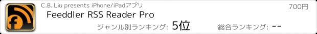 おすすめアプリ Feeddler RSS Reader Pro