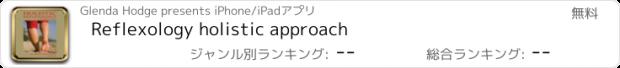 おすすめアプリ Reflexology holistic approach