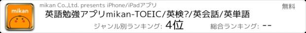 おすすめアプリ 英単語アプリ mikan