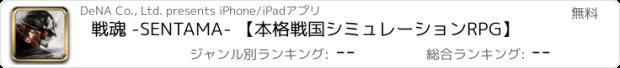 おすすめアプリ 戦魂 -SENTAMA- 【本格戦国シミュレーションRPG】