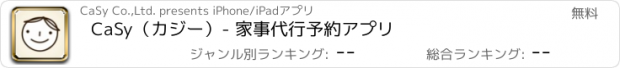 おすすめアプリ CaSy(カジー)- 家事代行予約アプリ