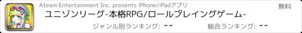 おすすめアプリ ユニゾンリーグ -リアルタイム・アバターRPG-
