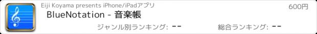 おすすめアプリ BlueNotation - 音楽帳