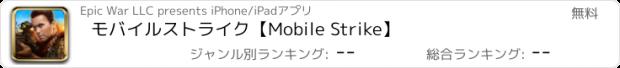 おすすめアプリ モバイルストライク【Mobile Strike】