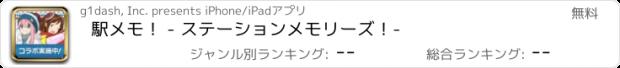 おすすめアプリ 駅メモ! - ステーションメモリーズ!-